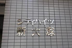 シティハイツ新大塚の看板
