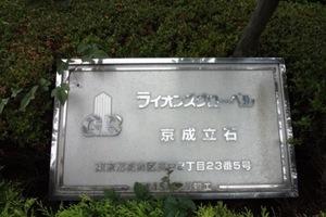 ライオンズグローベル京成立石の看板