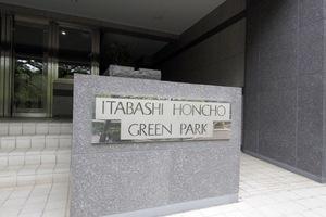 板橋本町グリーンパークの看板