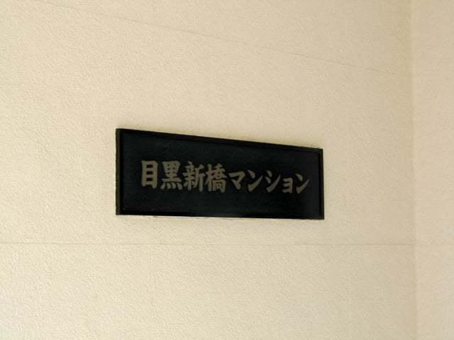 目黒新橋マンションの看板