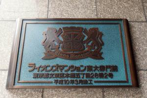 ライオンズマンション東大赤門前の看板