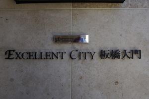 エクセレントシティ板橋大門の看板