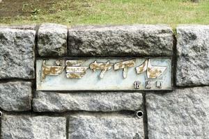 ドミサイル信濃町の看板