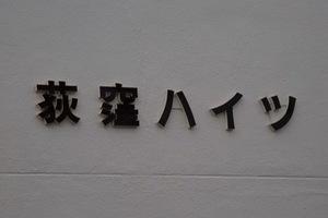 荻窪ハイツ(西荻北1丁目)の看板