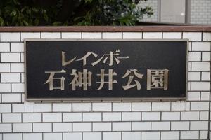 レインボー石神井公園の看板