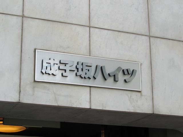 成子坂ハイツの看板