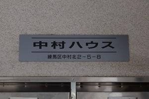 中村ハウスの看板