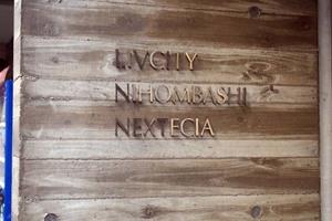 リヴシティ日本橋ネクステシアの看板