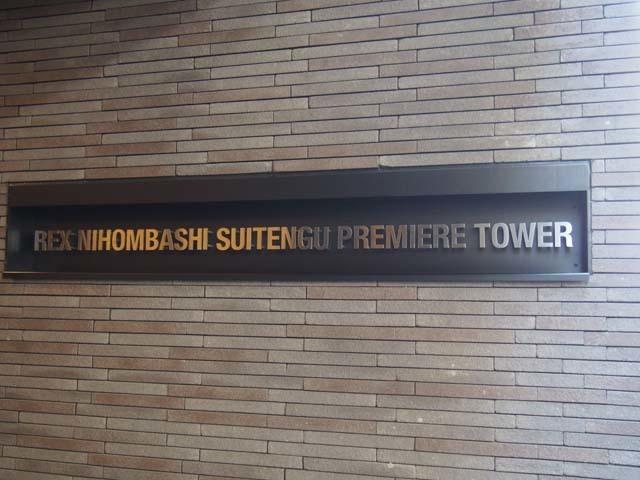 レックス日本橋水天宮プレミアタワーの看板