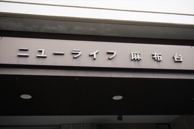 ニューライフ麻布台の看板