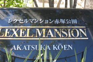 レクセルマンション赤塚公園の看板