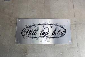 ヒルトップビルドの看板