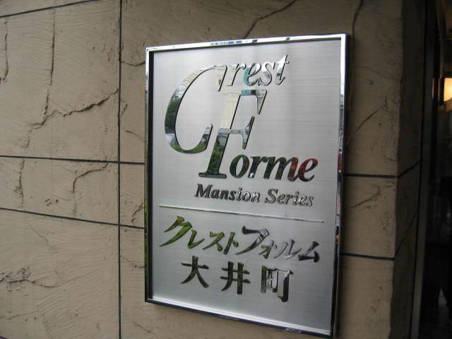 クレストフォルム大井町の看板