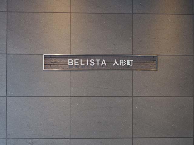 ベリスタ人形町の看板
