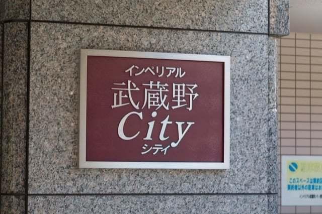インペリアル武蔵野シティの看板