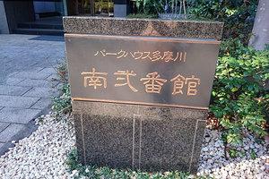 パークハウス多摩川南2番館の看板