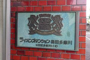 ライオンズマンション森田多摩川の看板