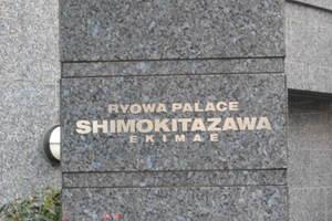 菱和パレス下北沢駅前の看板