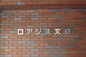 ロアジス文京の看板