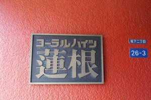 コーラルハイツ蓮根の看板