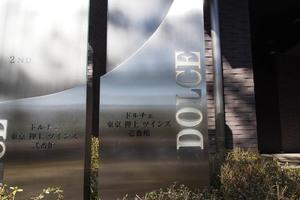 ドルチェ東京押上ツインズ壱番館の看板