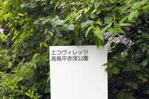 エコヴィレッジ高島平赤塚公園の看板
