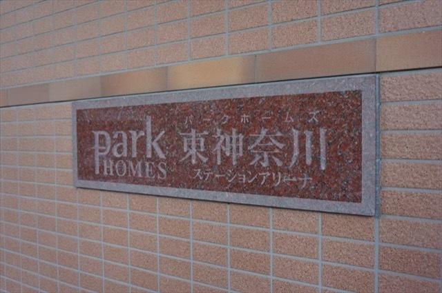 パークホームズ東神奈川ステーションアリーナの看板