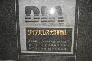 ダイアパレス大森壱番館の看板
