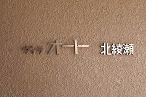 ヴィラオート北綾瀬の看板
