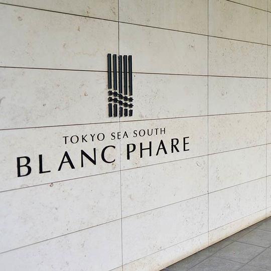 東京シーサウスブランファーレの看板