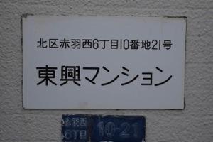東興マンションの看板