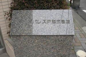 ワールドパレス戸越弐番館の看板