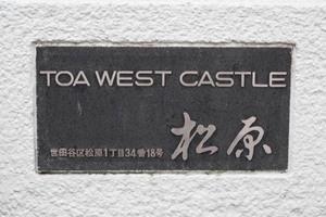 トーアウエストキャッスル松原の看板