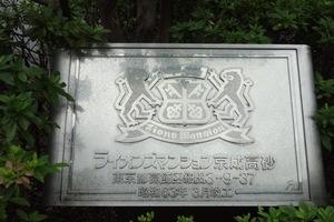 ライオンズマンション京成高砂の看板