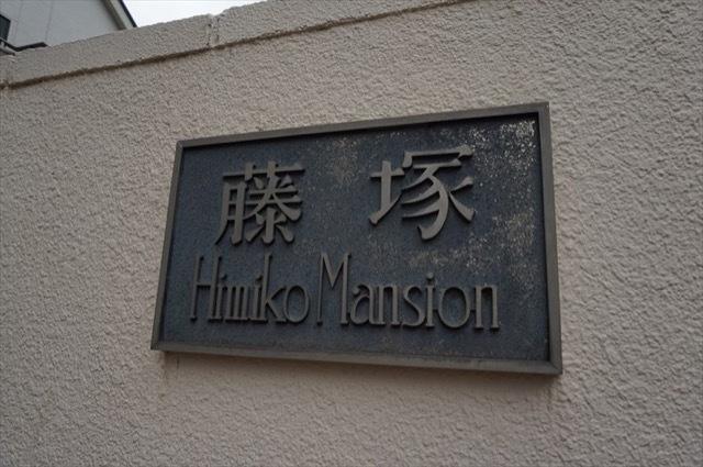 藤塚ヒミコマンションの看板