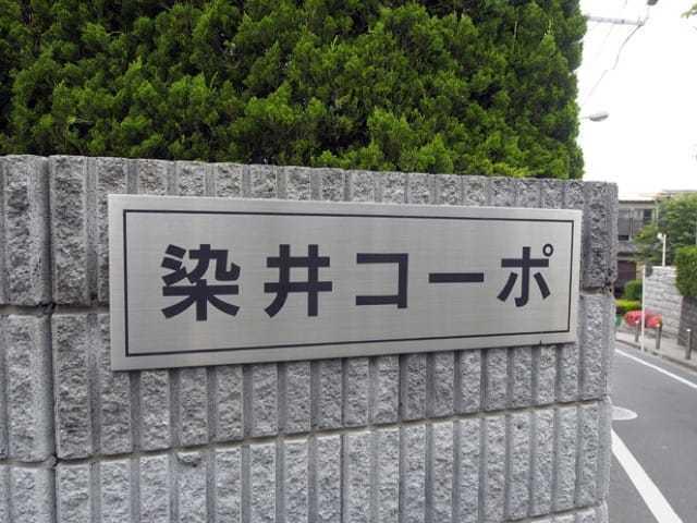 染井コーポの看板