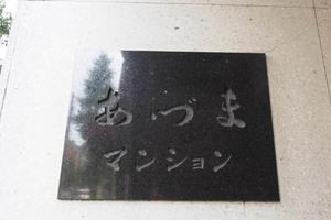 アヅママンション(文京区)の看板