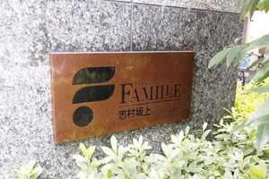 ファミール志村坂上グラントーレの看板