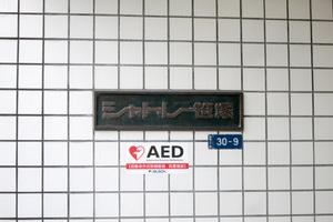 シャトレー笹塚の看板