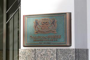 ライオンズマンション渋谷道玄坂の看板