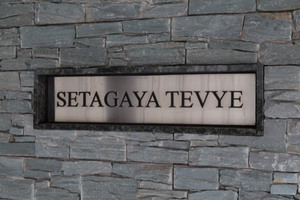 Dグランセ世田谷テヴィエの看板