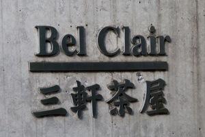 ベルクレール三軒茶屋の看板