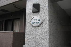 ソアブール西早稲田の看板
