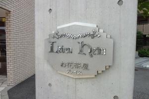 レーベンハイムお花茶屋フレイスの看板