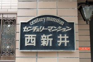 センチュリーマンション西新井の看板