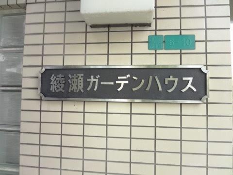 綾瀬ガーデンハウスの看板
