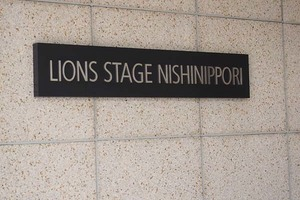 ライオンズステージ西日暮里の看板