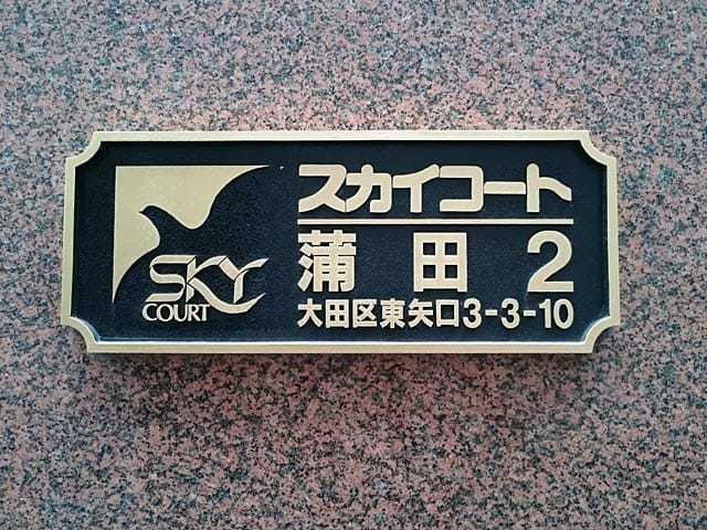 スカイコート蒲田第2の看板