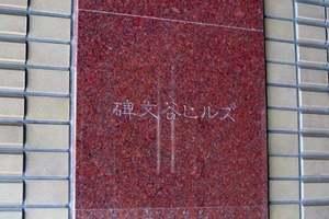 碑文谷ヒルズの看板