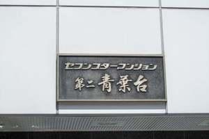 セブンスターマンション第2青葉台の看板